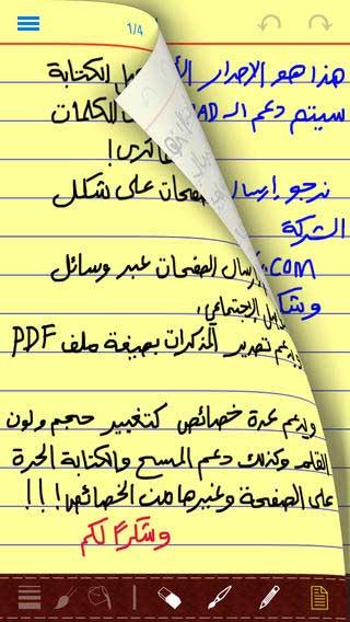 تطبيق بقلمي لكتابة ملاحظاتك بيدك