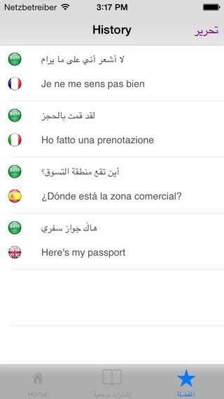 تطبيق مترجمي