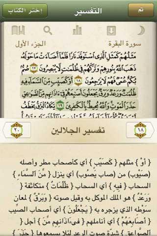 تطبيق القرآن الكريم : إهداء من بيت التمويل الكويتي