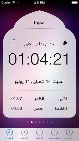 تطبيق Moadeni - مؤذني Muslim Prayer Times