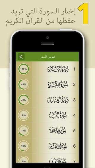 تطبيق المحترف لتحفيظ القرآن الكريم