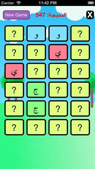 تطبيق Play and Learn Arabic لتعليم الأطفال الحروف والأرقام