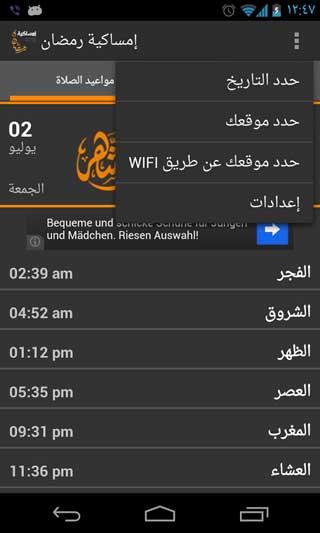 تطبيق إمساكية رمضان 2014 - 1435 للأندرويد