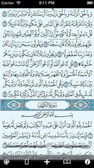 تطبيق Eqra'a Quran Reader القرآن الكريم
