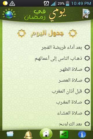 تطبيق يومك في رمضان للأندرويد