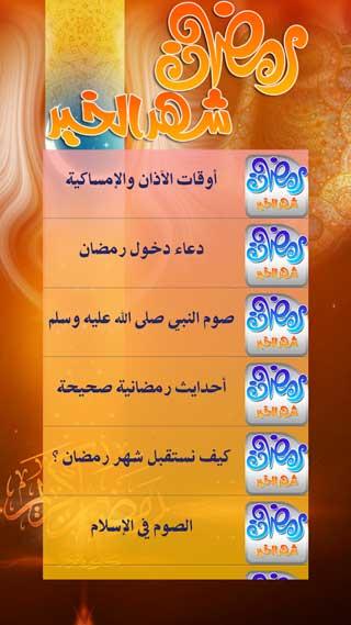 تطبيق رمضان 2014 للأندرويد