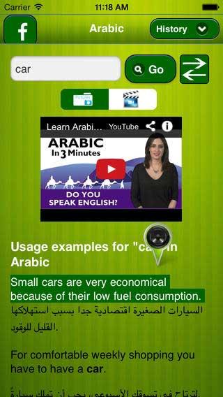 تطبيق English <-> Arabic