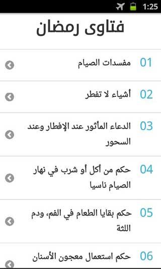 تطبيق فتاوى رمضان للأندرويد