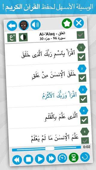 تطبيق حفظ القرآن الكريم - للأيفون والآيباد