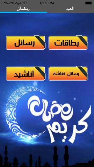 تطبيق تهاني وتبريكات رمضانية