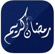 صورة تطبيقات إسلامية وتهاني رمضانية مختارة لشهر رمضان – احرص على تحميلها
