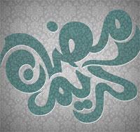 تبادلوا التهاني والتبريكات عبر اخبار التطبيقات بمناسبة شهر رمضان المبارك