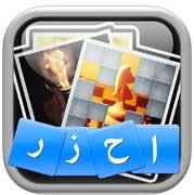 لعبة الالغاز الممتعة لمستخدمي الآي فون والآي باد، لعبة مناسبة لجميع الاعمار