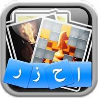 لعبة احزر الصورة - لعبة صور وتحدي