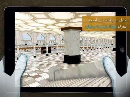 تطبيق مكة ثري دي (Mecca 3D)