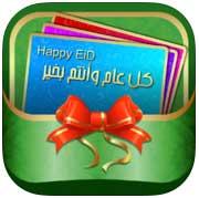 تطبيق بطاقاتي - اجمل البطاقات والتهاني الخاصة بمناسبة عيد الفطر السعيد