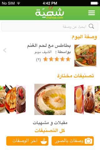 تطبيق وصفات طبخ