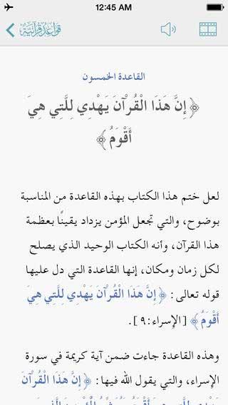 تطبيق قواعد قرآنية للأيفون والآيباد للشيخ عمر المقبل