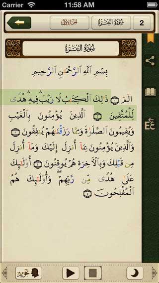 تطبيق Holy Quraan المصحف مع التجويد والتفسير