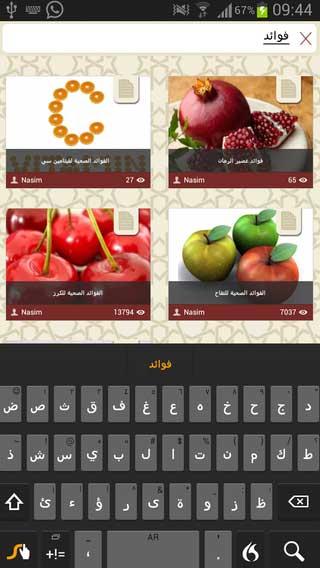 تطبيق FoodLve
