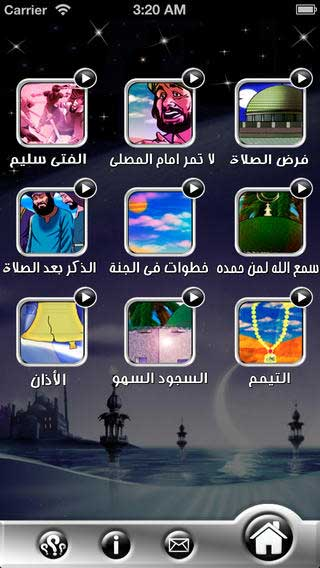 تطبيق Salati Hayati - تعليم الصلاة - مجانا لوقت محدود !