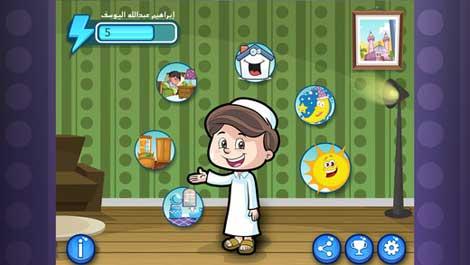 لعبة أذكاري اليومية لتعليم الأطفال الأذكار وحفظها