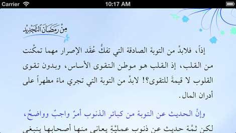تطبيق من رمضان التجديد للأيفون - مجانا