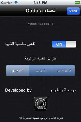تطبيق Qada'a قضاء - للأيفون مجانا