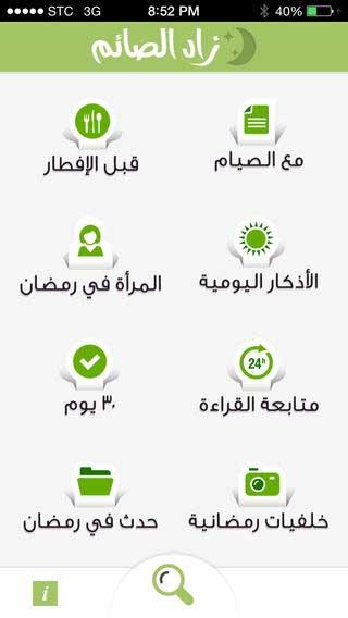 تطبيق زاد الصائم - دليلك اليومي خلال شهر رمضان الكريم !