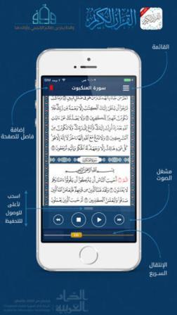 تطبيق Al_Quran - تطبيق للقرآن الكريم بمزايا متطورة !