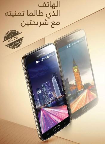إطلاق هاتف Galaxy S5 Duos بشريحتين في عدة دول عربية !