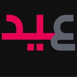 عيد فطر سعيد - تبادلوا النهاني وماذا ينتظركم عبر اخبار التطبيقات في العيد