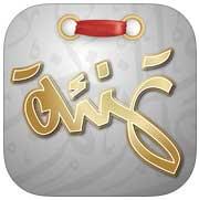 أفضل تطبيق متخصص برسائل و بطاقات تهاني عيد الفطر، تطبيق بانوراما العيد المجاني