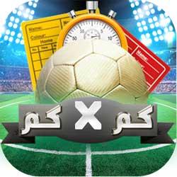 تطبيق كم x كم - تابع نتائج مباريات كأس العالم أول بأول