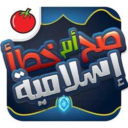 صورة لعبة المعرفة الاسلامية – صح او خطأ، لإثراء معلوماتكم الدينية – لأجهزة ابل والاندرويد ومجانا