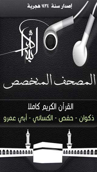 تطبيق القرآن الكريم - ٥ روايات للأيفون