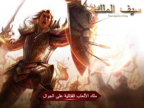 لعبة سيف الملك