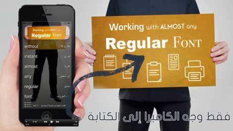 تطبيق آي-قاموس المميز لترجمة الكلمات للعربية مباشرة - مجانا