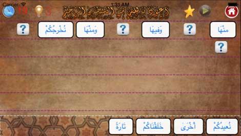 تطبيق آيات وأحاديث - مسابقة إسلامية للأيفون - مجانا