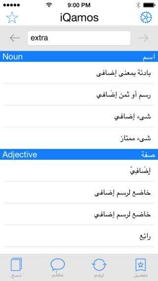 تطبيق iQamos مترجم عربي إنجليزي للأيفون