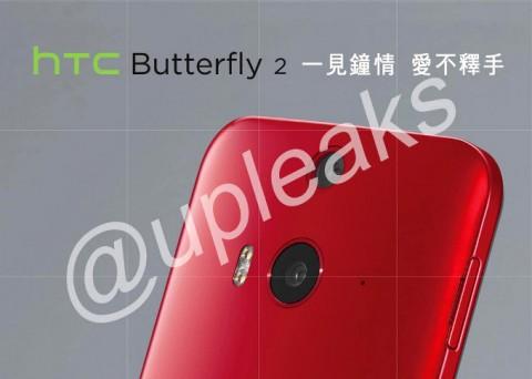 هاتف HTC Butterfly 2 قادم قريباً للأسواق العالمية !