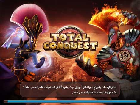 لعبة Total Conquest