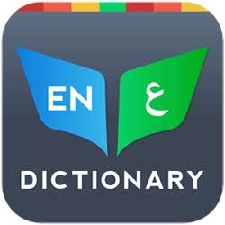 القاموس المميز لترجمة الكلمات من العربية إلى الإنجليزية من غير حاجة للاتصال في الشبكة ومجاني !