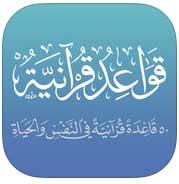 تطبيق قواعد قرانية - يعرض 50 قاعدة قرآنية في النفس والحياة من تأليف الشيخ عمر المقبل