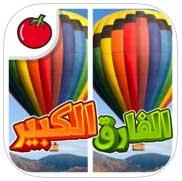 Photo of لعبة الفارق الكبير – لعبة ألغاز جديدة من شركة طماطم، مميزة جدا ومجانية