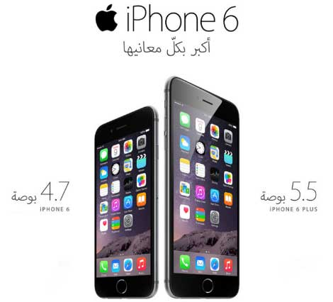 بدء إطلاق الآيفون 6 و الآيفون 6 بلس في الأسواق العربية !
