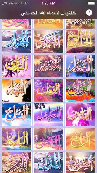 تطبيق خلفيات أسماء الله الحسنى لحفظ خلفيات إسلامية