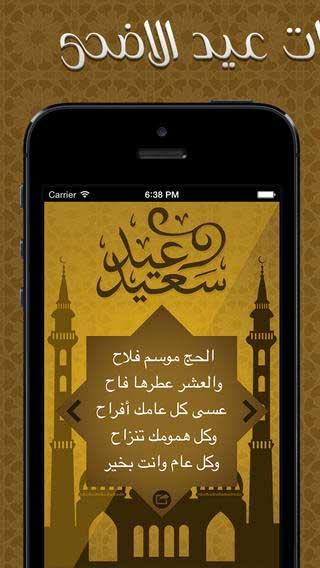 تطبيق لمشاركة تهاني وبتريكات العيد