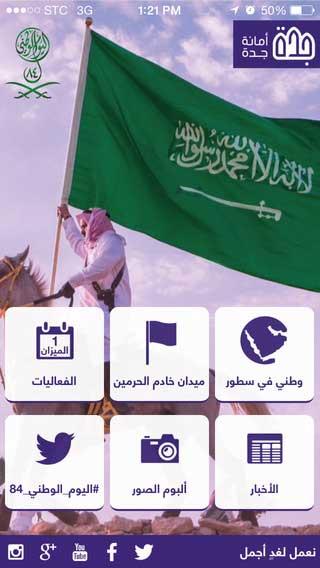 تطبيق اليوم الوطني السعودي