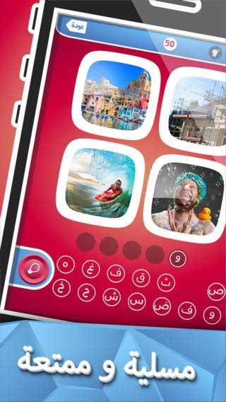 لعبة صور وكلمة - لعبة ألغاز وذكاء